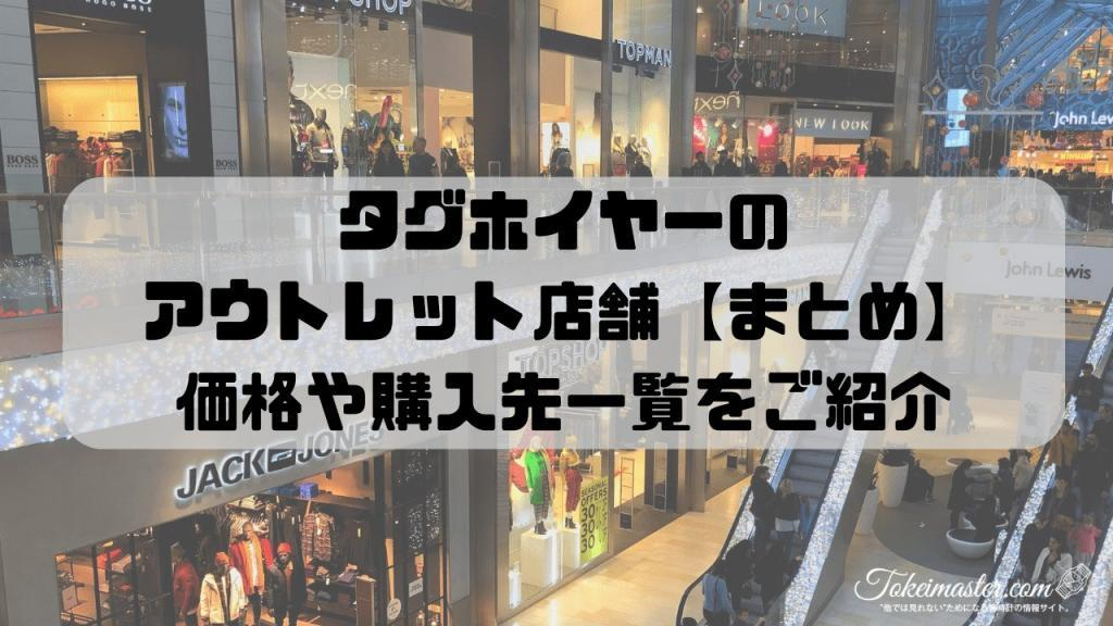 get cheap e9cd3 6d1f8 タグホイヤーのアウトレット店舗情報まとめ【価格や購入先一覧を ...
